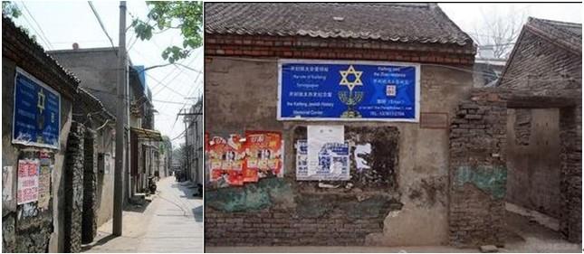 Ebben az épületben a mai napig megtalálhatók a régi kaifengi zsinagóga részletei