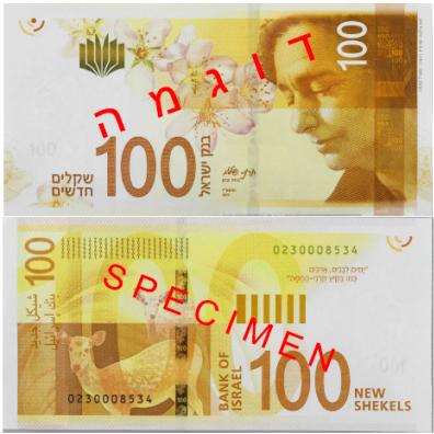 Nőket ábrázolnak az új izraeli bankjegyek – Zsido.com