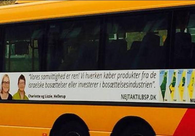 Izrael-ellenes rongálás Dániában