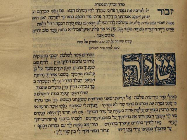 Az újévi ünnep tartozékai: Máchzor (imakönyv)