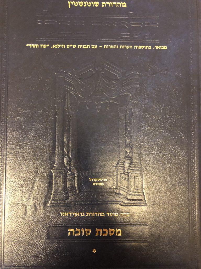 Talmud: Szukká traktátus – első fejezet