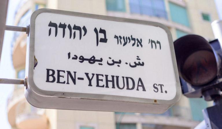 Egy nyelvi sikersztori: a bibliai hébertől a modern ivritig