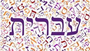Hébertanulás kezdőknek