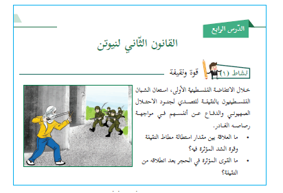 Az EU leleplezte az uszító palesztin tankönyveket – Zsido.com