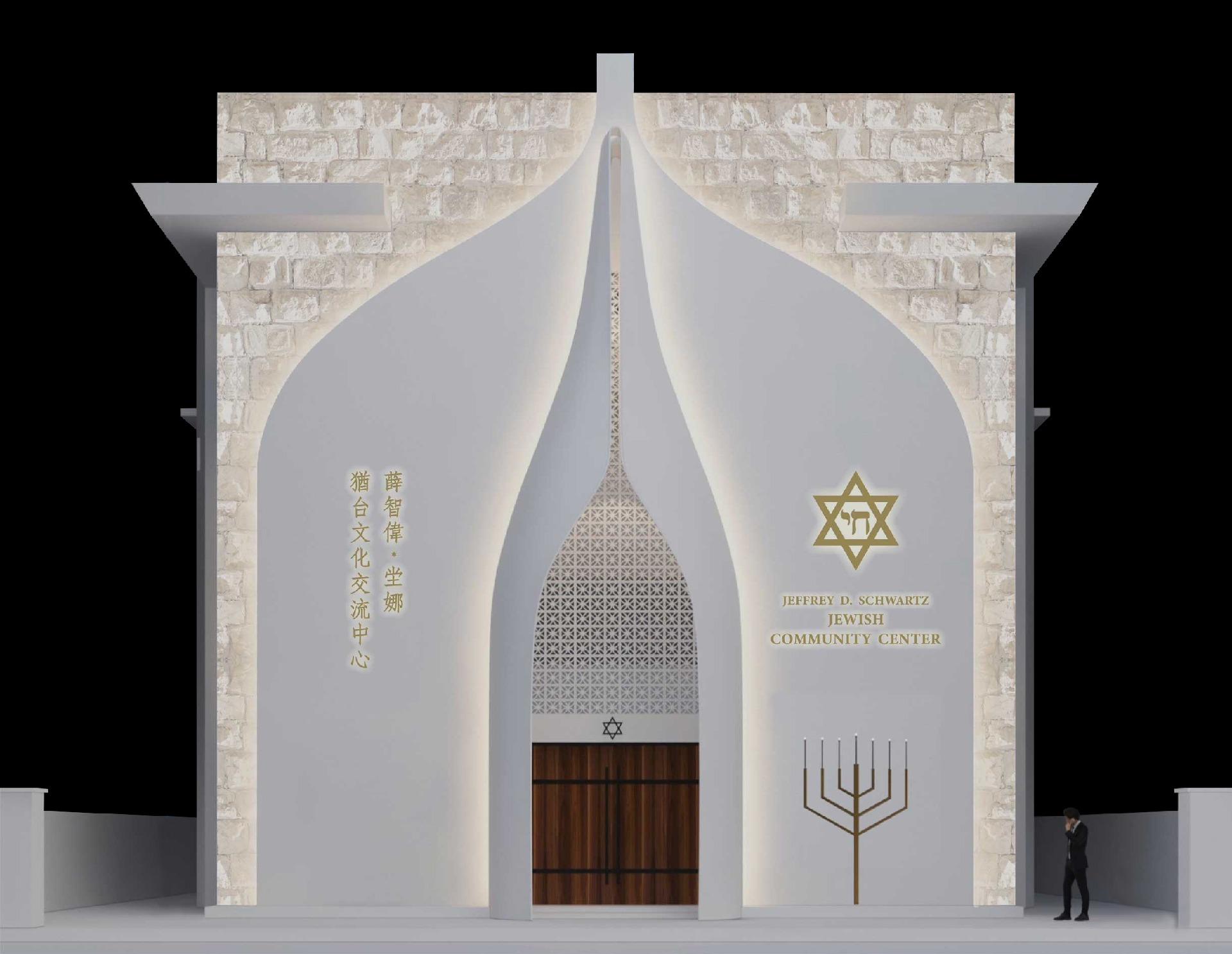 Hamarosan megnyílik Tajvan zsidó közösségi központja